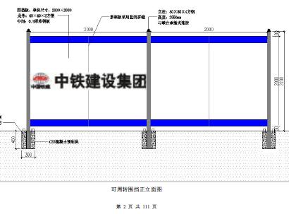 建筑工程绿色施工及现场标准化图册