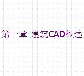 建筑CAD(天正)绘图教程课件全套