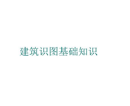 建筑识图基础知识讲解(PDF格式)