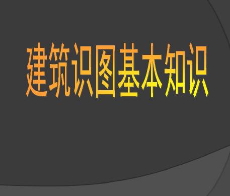 建筑识图基础知识讲解讲义(PDF格式)