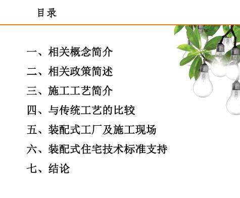 建筑工程装配式住宅介绍培训讲义(PDF格式)