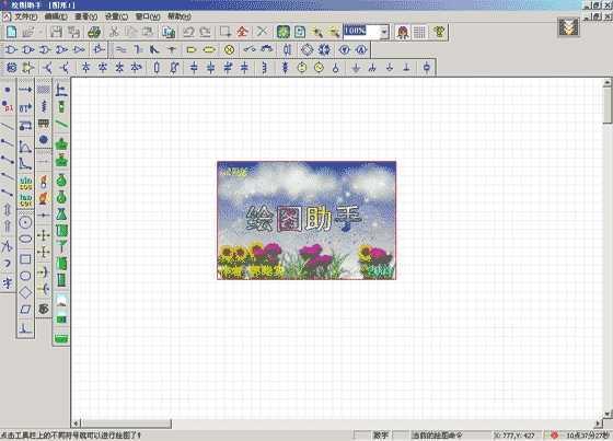 超级绘图王建筑绘图软件 40_超级绘图王建筑绘图软件_超级绘图王建筑绘图软件 破解