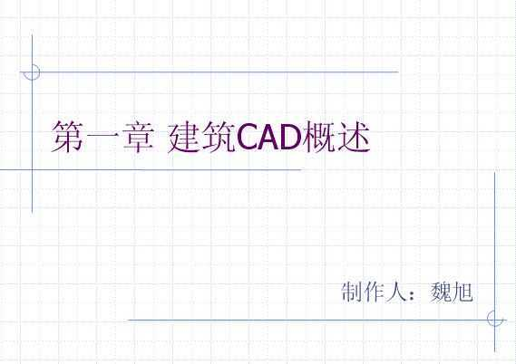 CAD绘图教程(包括天正建筑)