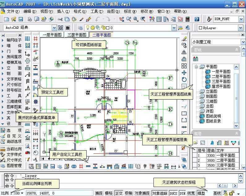 天正建筑TArch7.0教程