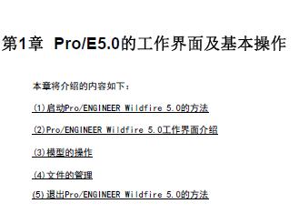 Pro/E5.0的工作界面及基本操作