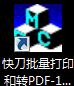 CAD批量转换为PDF文档(方便打印)