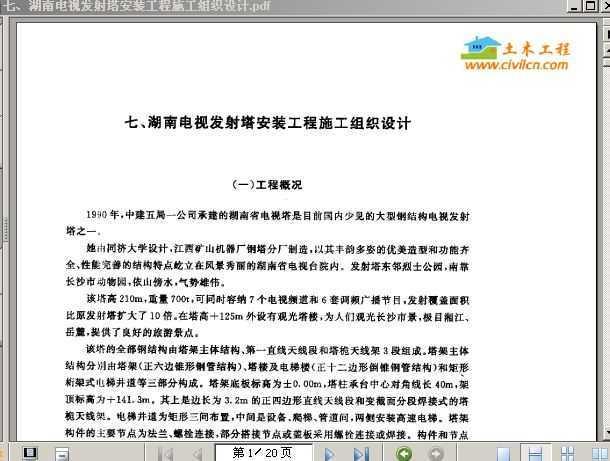 湖南电视发射塔安装工程施工组织设计