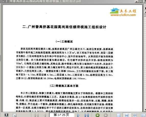 广州番禹侨基花园高尚商住楼滑模施工组织设计