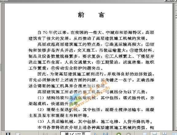 高层香港六合开奖直播施工机械