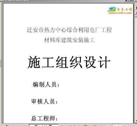 材料库香港六合开奖直播安装施工施工组织设计