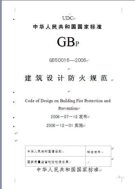 gbj16-88 建筑设计防火规范图片