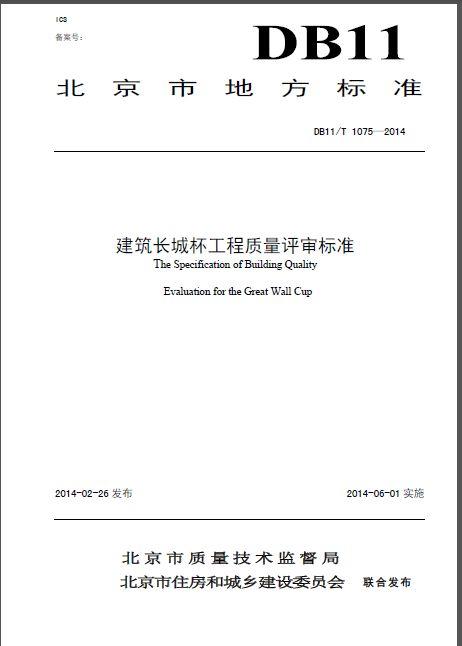 DB11T 1075-2014 建筑长城杯工程质量评审标准