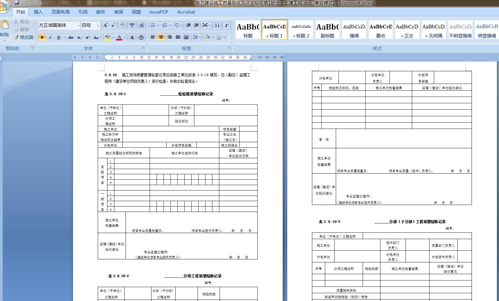 电力建设施工质量验收及评定规程第1部分:土建工程
