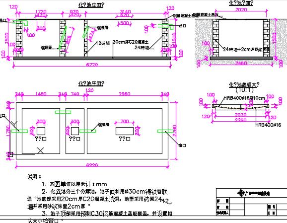 化粪池结构设计详图