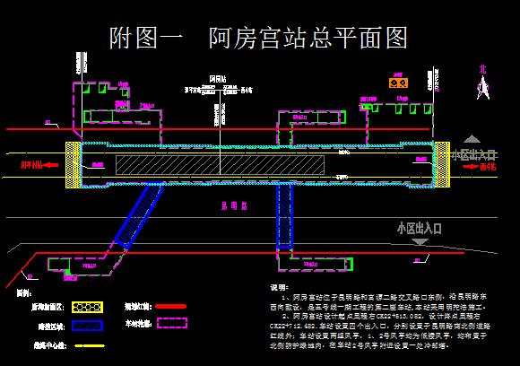地铁车站土建工程施工组织设计及施工图纸