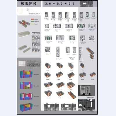 首届坤和杯浙江省大学生建筑设计竞赛三等奖