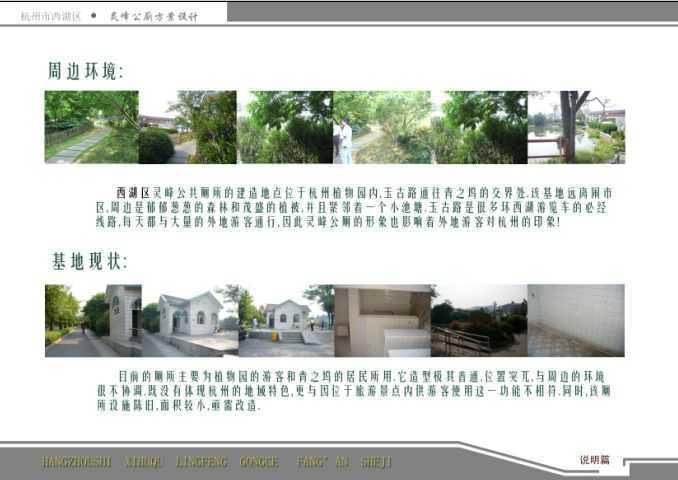 西杭州湖区灵峰公厕方案设计文本