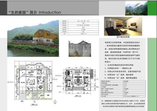 2008万科青年建筑设计师大赛(a1展板)