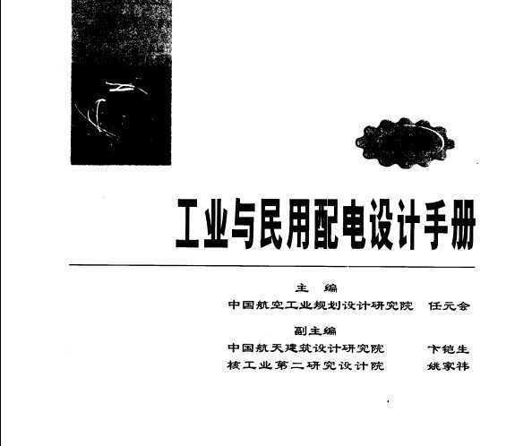 工业与民用配电设计手册免费下载 - 建筑书籍 - 土木