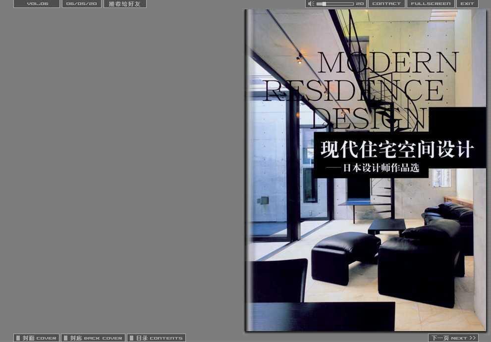 现代住宅空间设计-日本免费下载 - 建筑书籍 - 土木