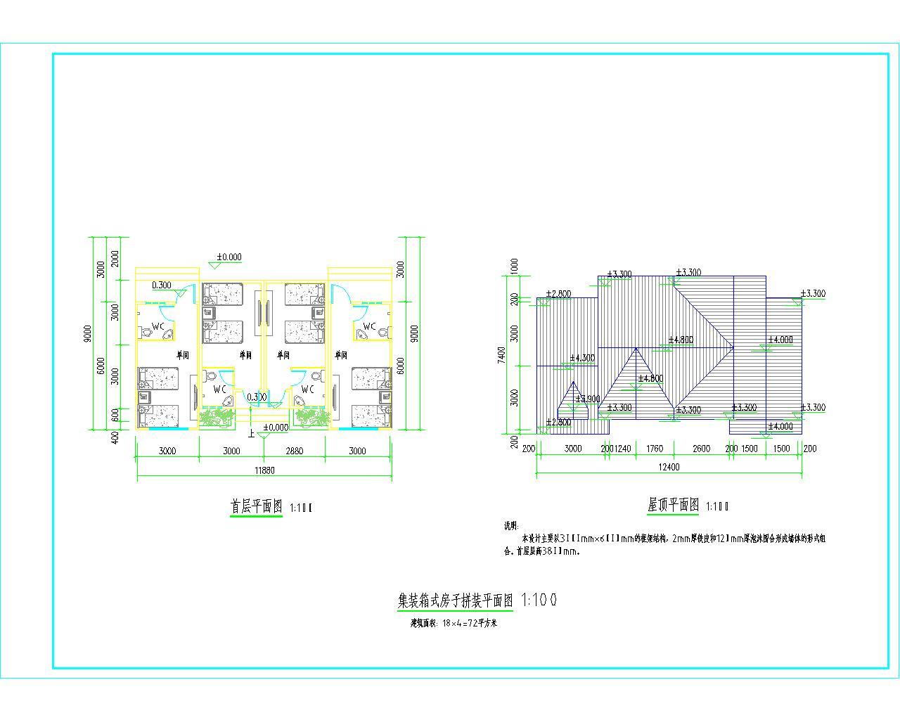 集装箱房子的结构图纸_集装箱式房子拼装平面图免费下载 - 建筑户型平面图 - 土木工程网