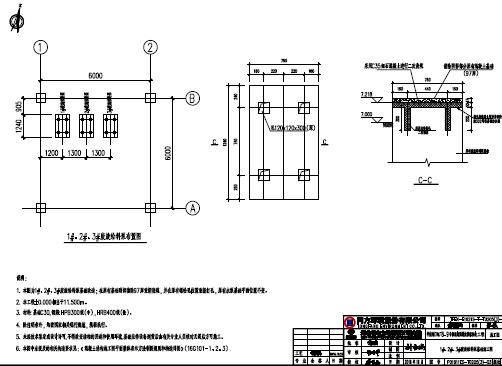 电厂设备基础改造设计图纸