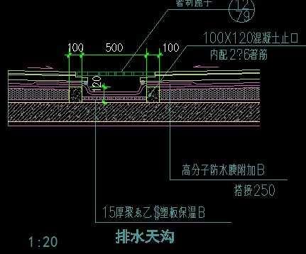 钢结构屋面节点-排水沟