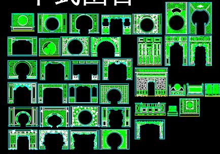 中式花格CAD图库