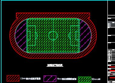 400米塑胶跑道和人造草坪足球场地建筑设计图纸