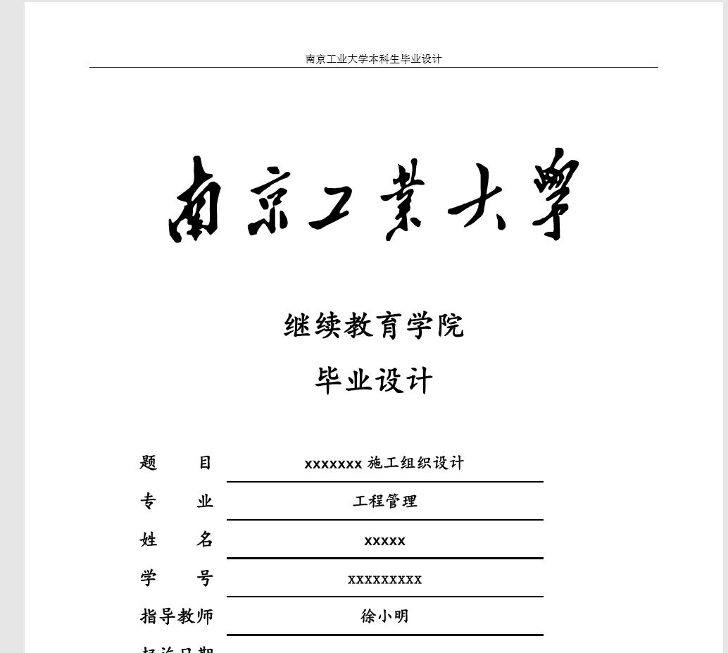 七层办公楼毕业设计(PDF格式)