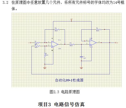 天正电气CAD课程设计--格式