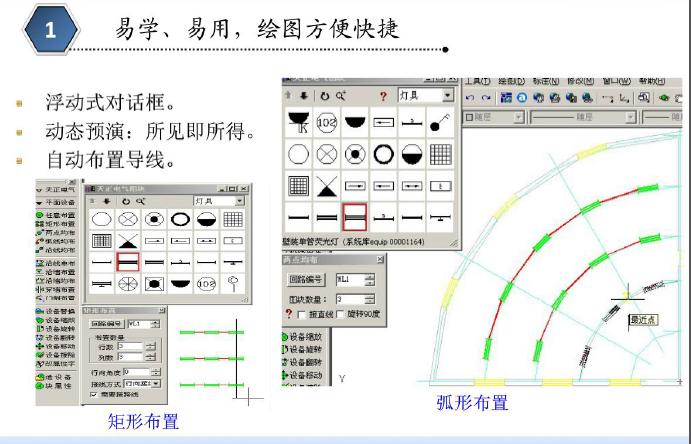 天正电气版2013培训手册