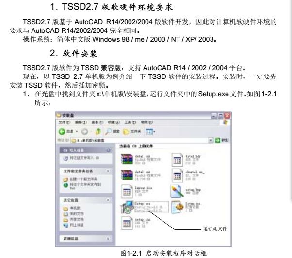 TSSD使用教程