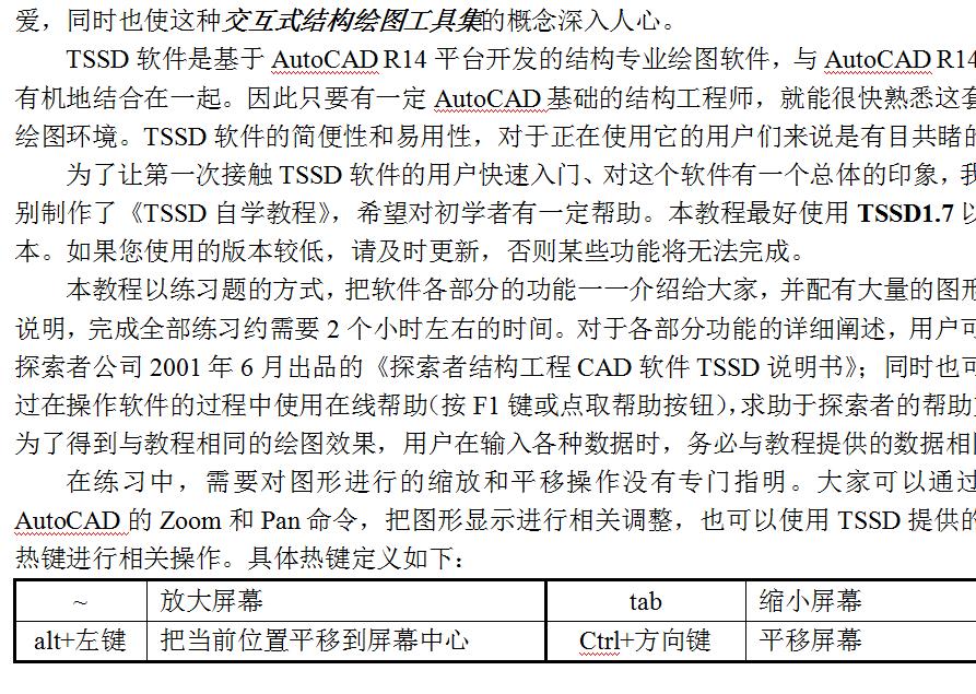 Tssd探索者结构设计软件自学教程