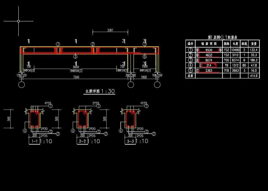 砌体结构办公楼课程设计(含图纸)