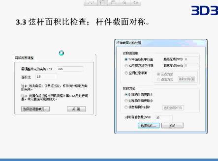 3D3S网架截面优化视频教程