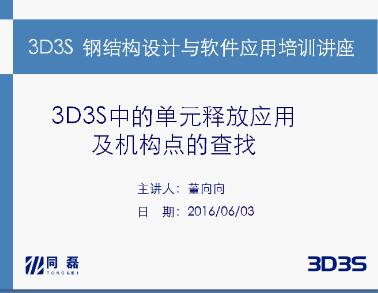 3D3S中的单元释放应用以及机构点的查找视频教程