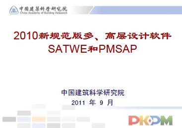 2010新规范版多、高层设计软件SATWE和PMSAP