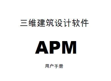 PKPM三维建筑设计软件APM用户手册