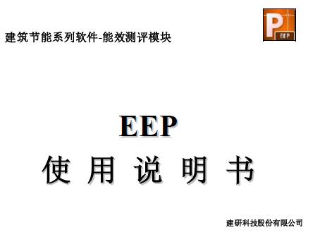 建筑能效测评计算分析软件PKPM-EEP使用说明书