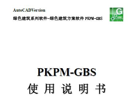 绿色建筑方案软件PKPM-GBS使用说明书
