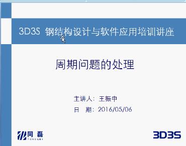 3D3S视频教程:周期问题的处理