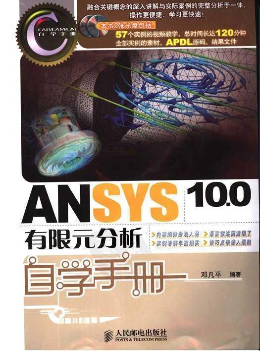 ansys10.0有限元分析自学手册