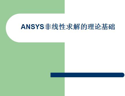 ANSYS非线性求解的理论基础