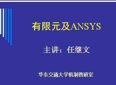 有限元及ANSYS:�W格��分