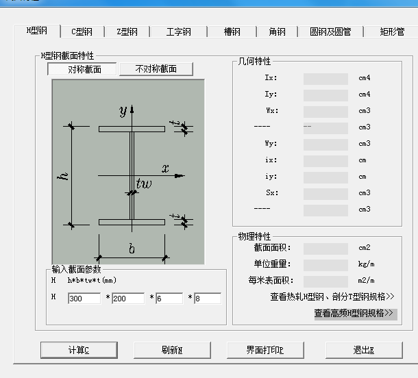 型钢截面特性查询及计算工具