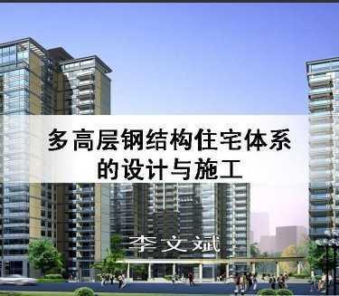 多高层钢结构住宅的设计与施工