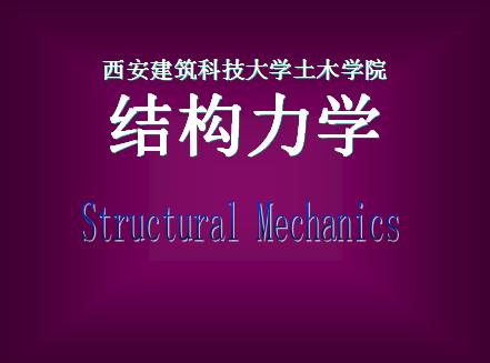 结构力学课件