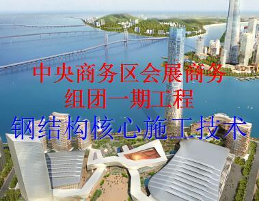 商务中心钢结构核心施工技术培训讲义