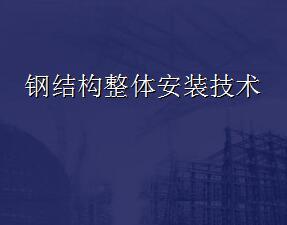 钢结构整体安装技术培训讲义